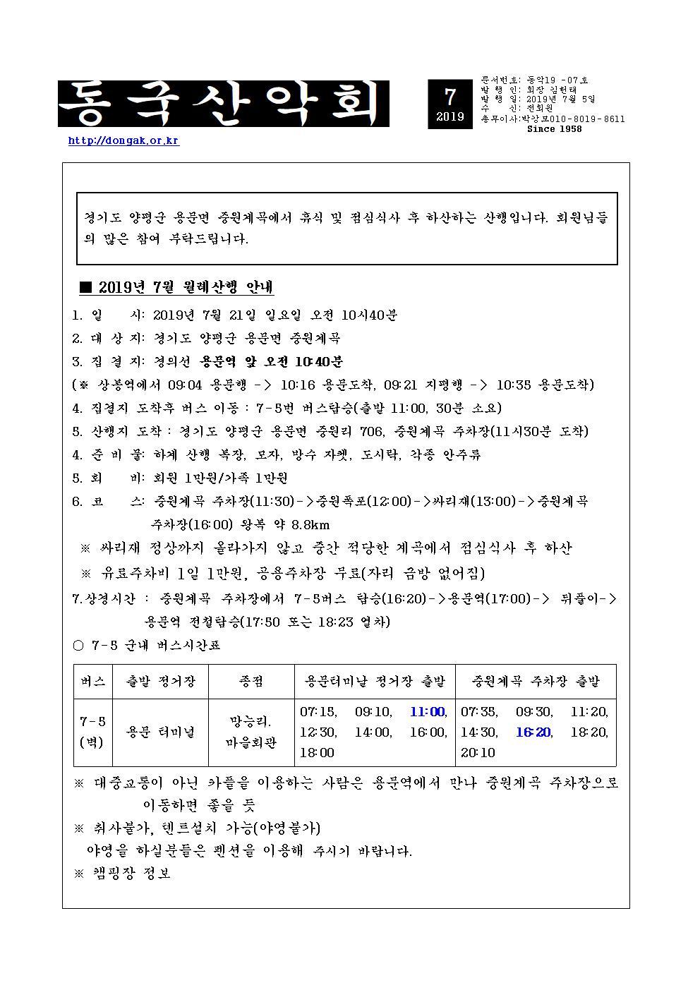동악공문_7월001.jpg