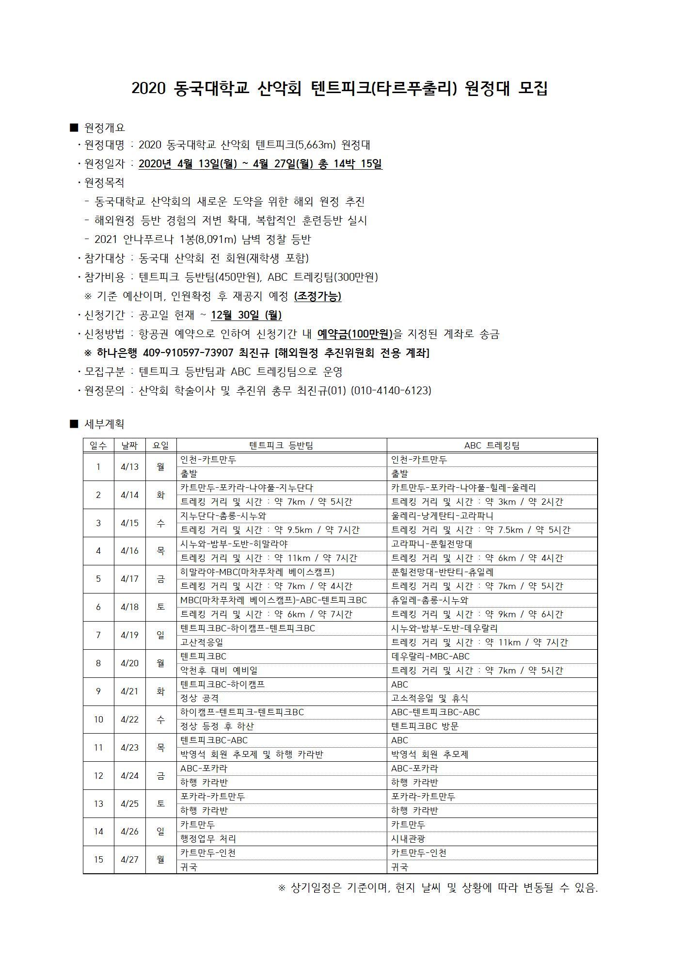 텐트피크 원정대 모집 공고문_최종001.jpg