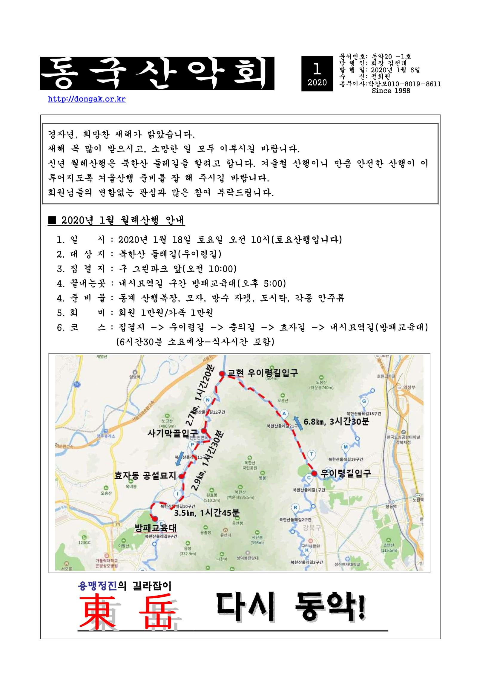 동악공문_2020년_1월-1.jpg