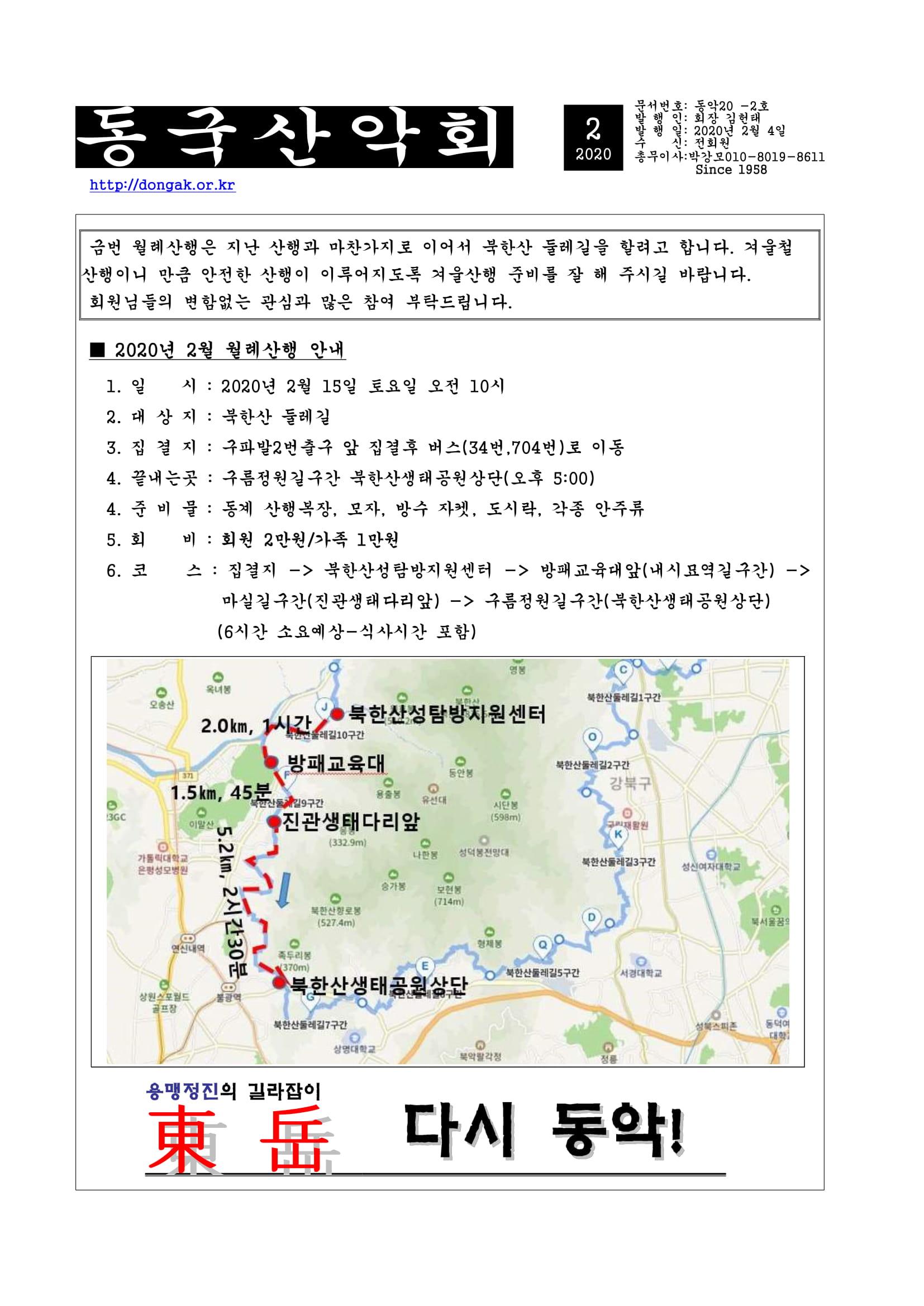 동악공문_2020년 2월-1.jpg
