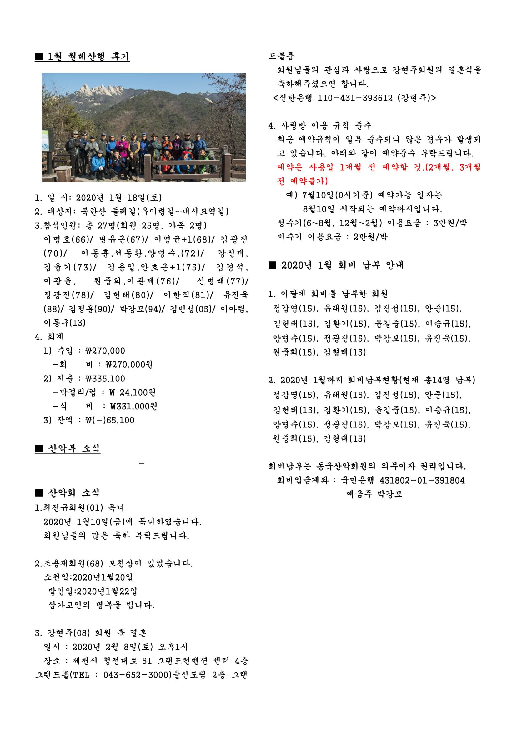 동악공문_2020년 2월-2.jpg