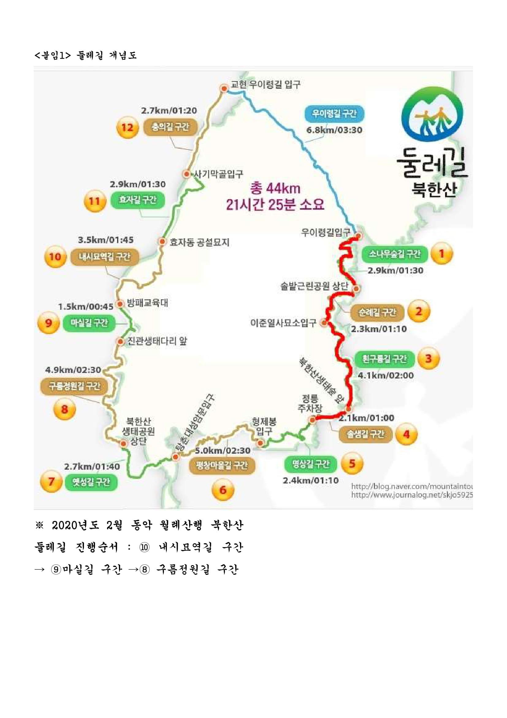 동악공문_2020년 2월-3.jpg