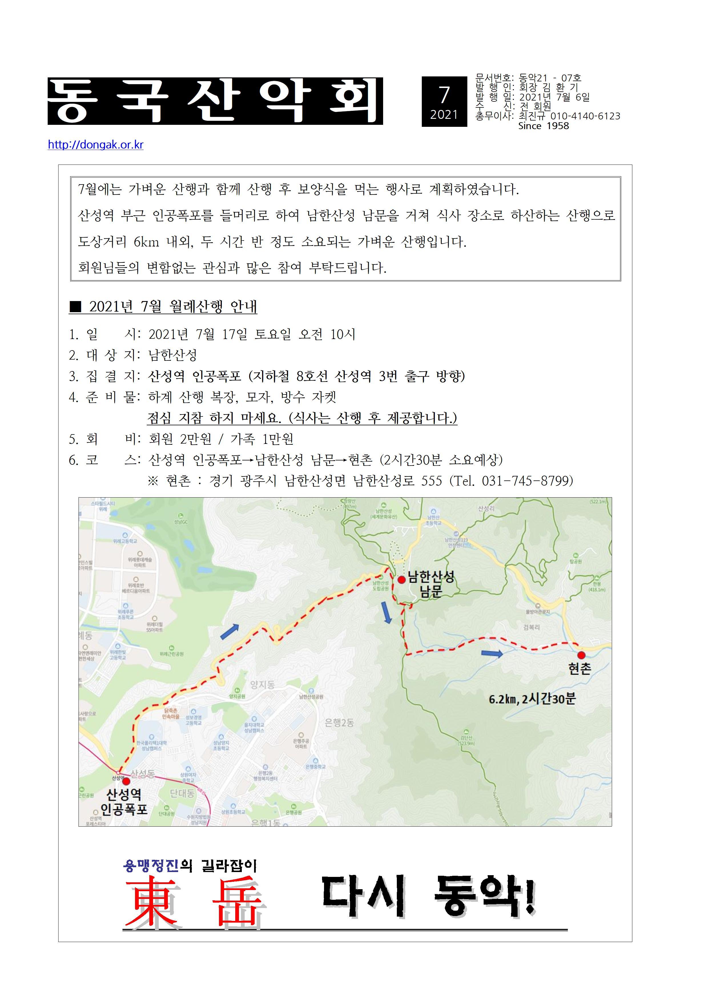 동악공문_2021년_7월001.jpg