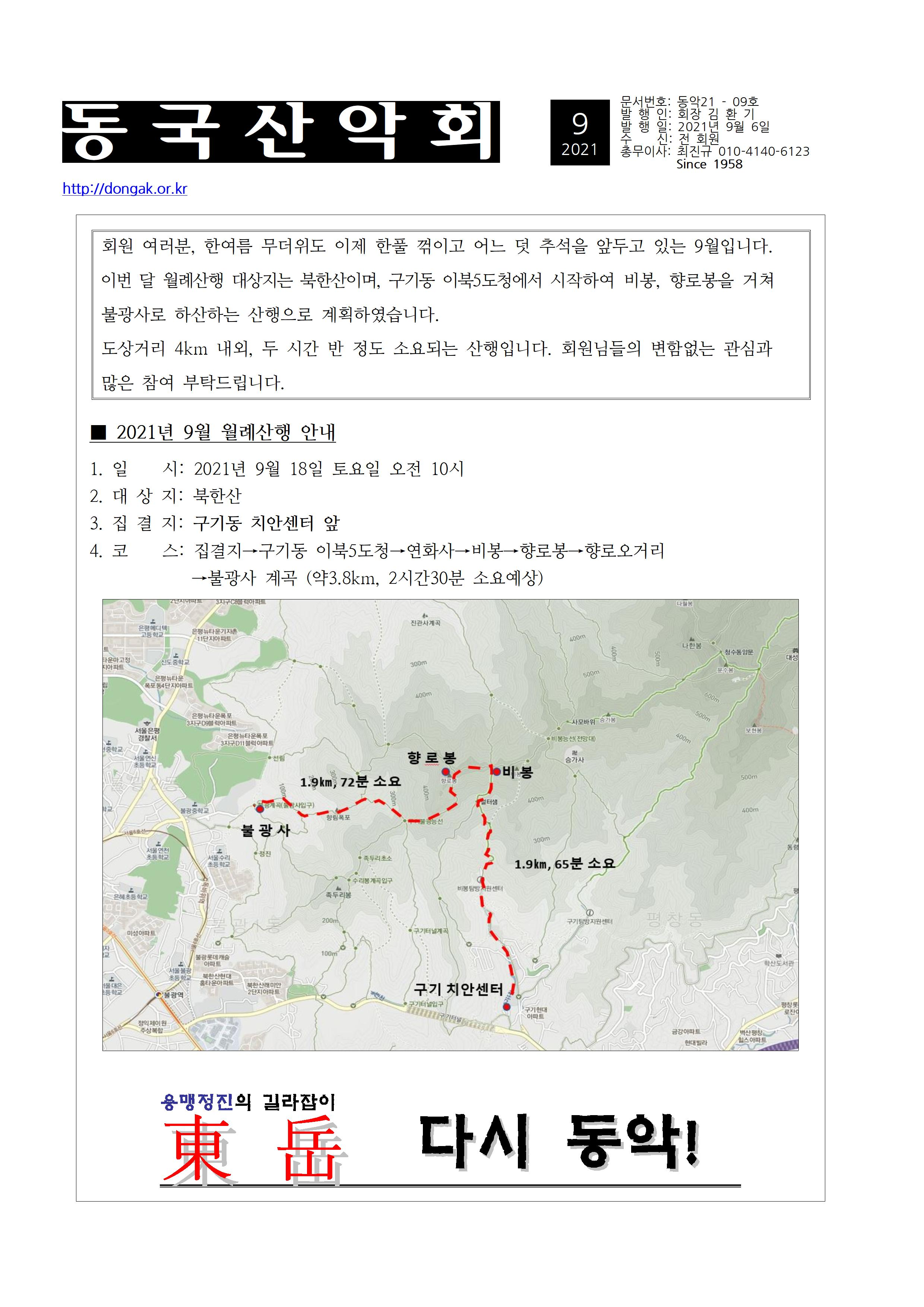 동악공문_2021년_9월001.jpg