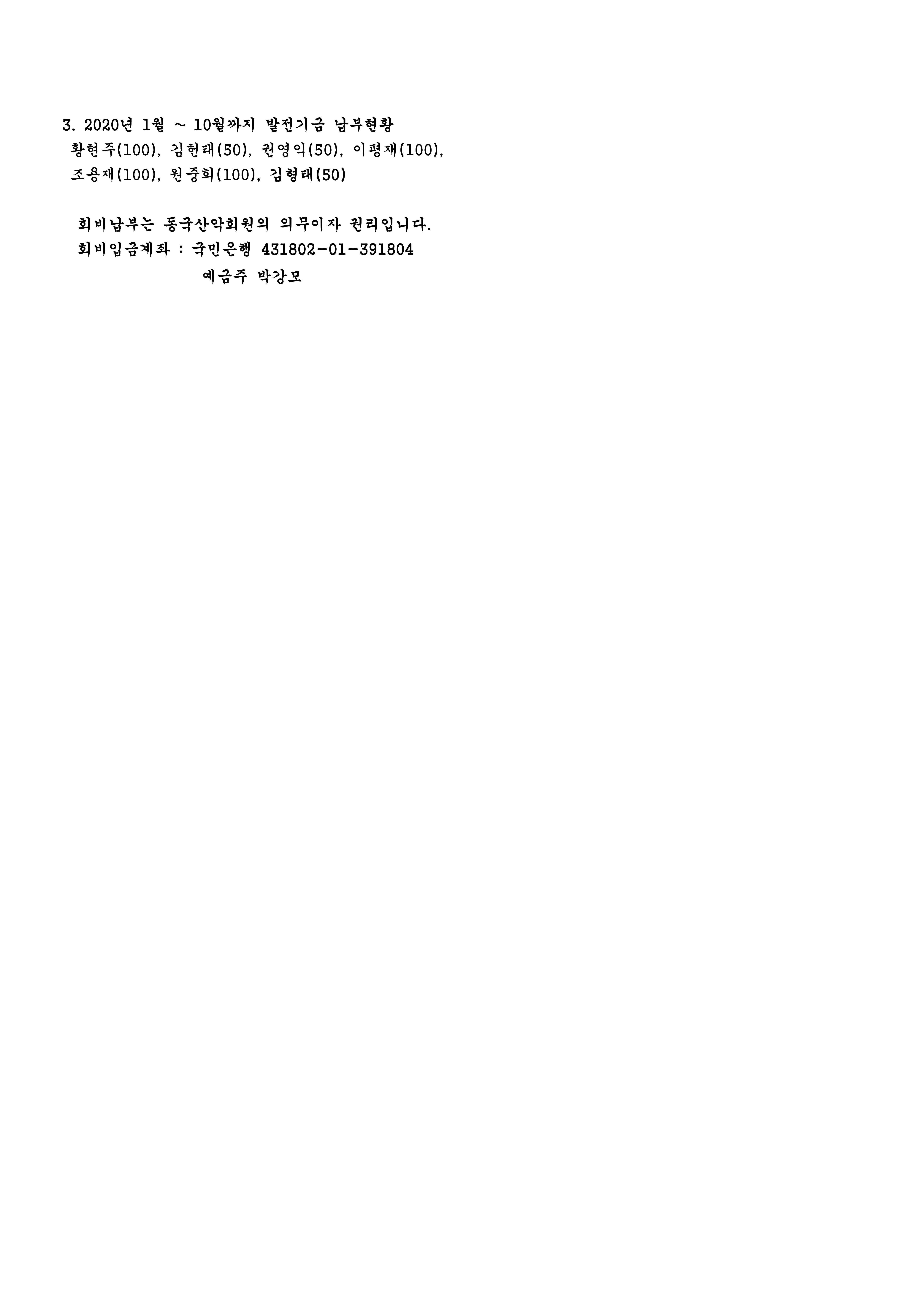 동악공문_2020년_11월_3.jpg