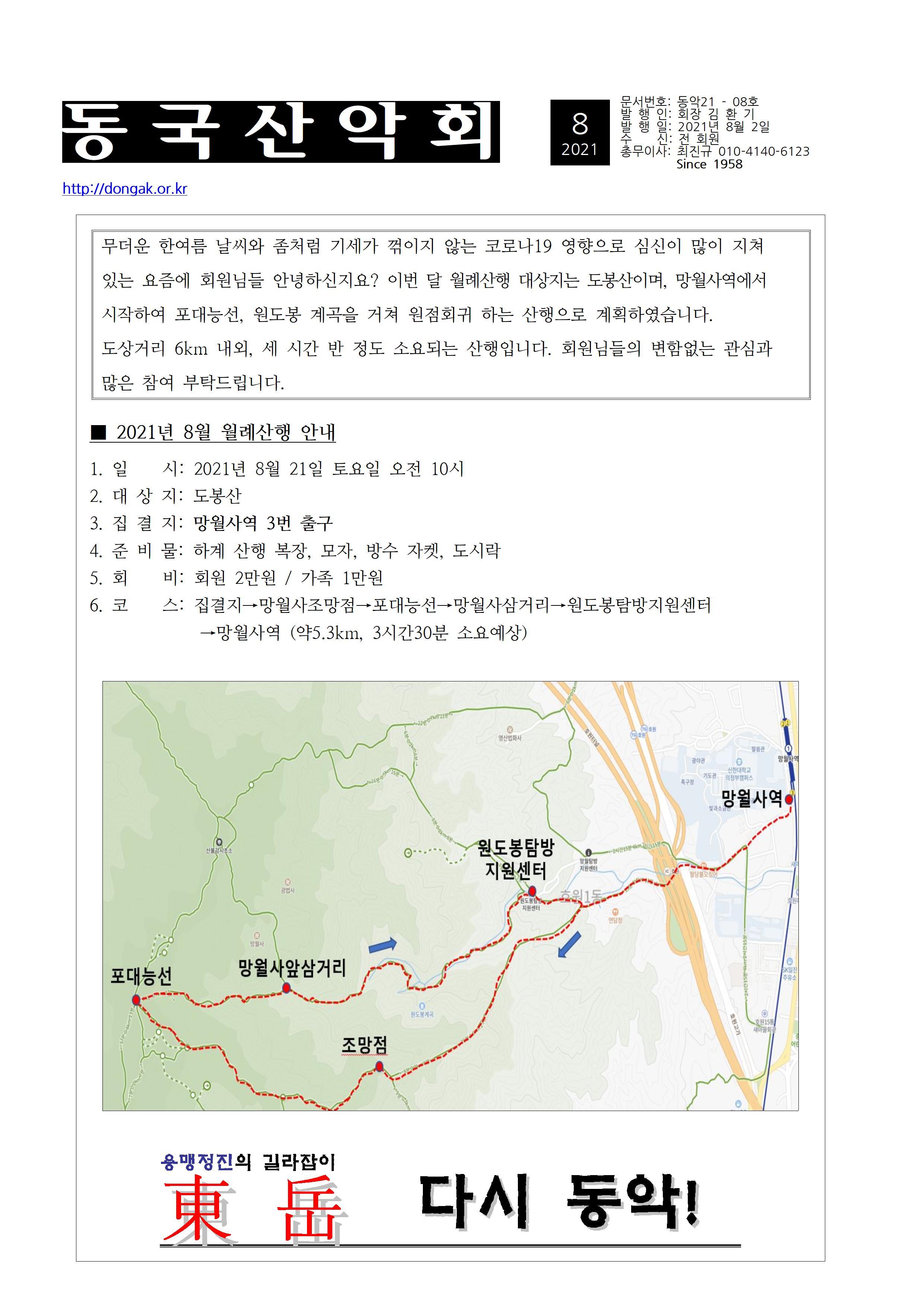 동악공문_2021년_8월001.jpg