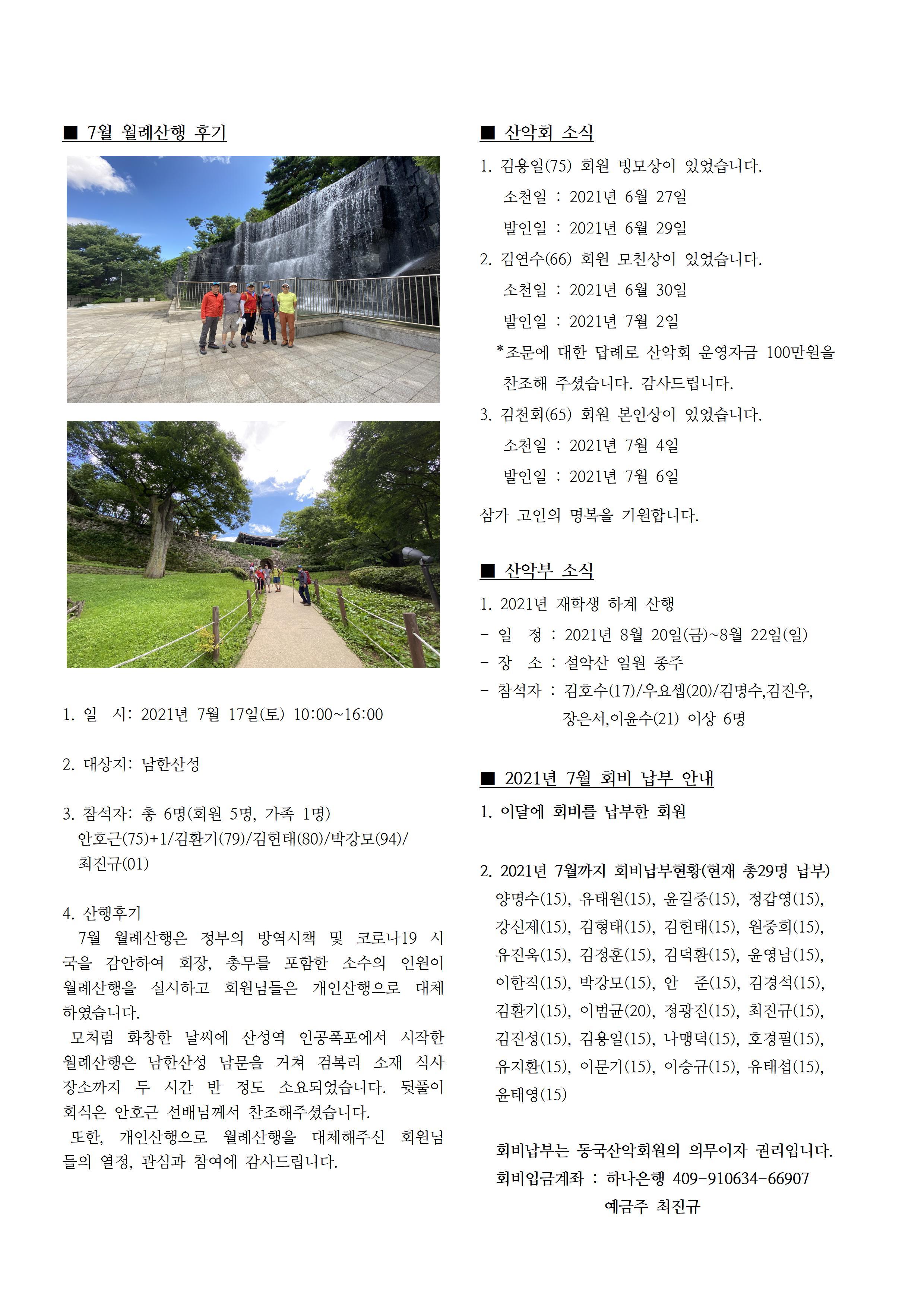 동악공문_2021년_8월002.jpg